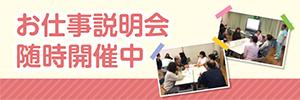 お仕事説明会を12月に開催いたします。