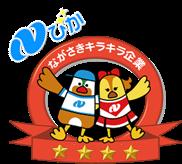 長崎県Nぴか企業四つ星認証