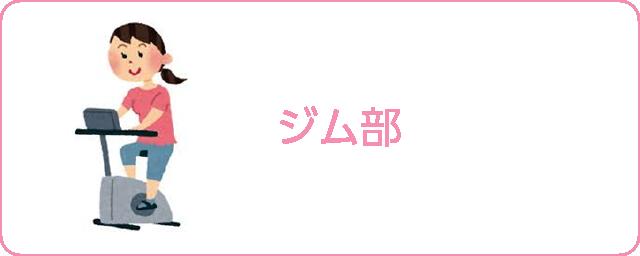 部活紹介 ジム部