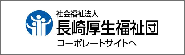 長嶝厚生福祉団コーポレートサイトバナー