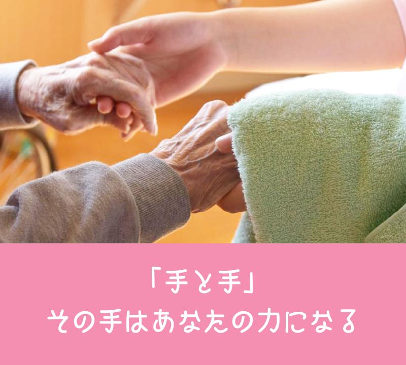 「手と手」その手はあなたの力になる